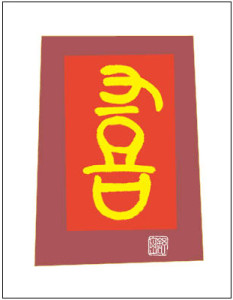 The Chinese character 'xi,' meaning happy or joy Calligraphy and photography by Bob Schmitt of Laughing Waters Studio